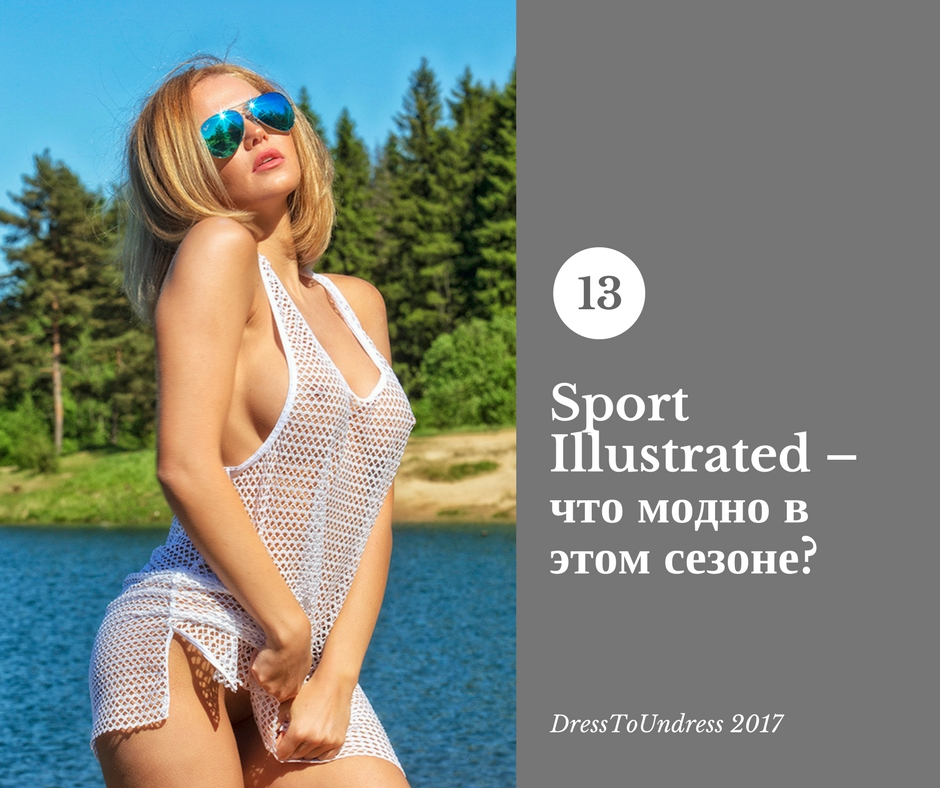 Sport Illustrated – что модно в этом сезоне? Золото, сетка, прозрачность и ...