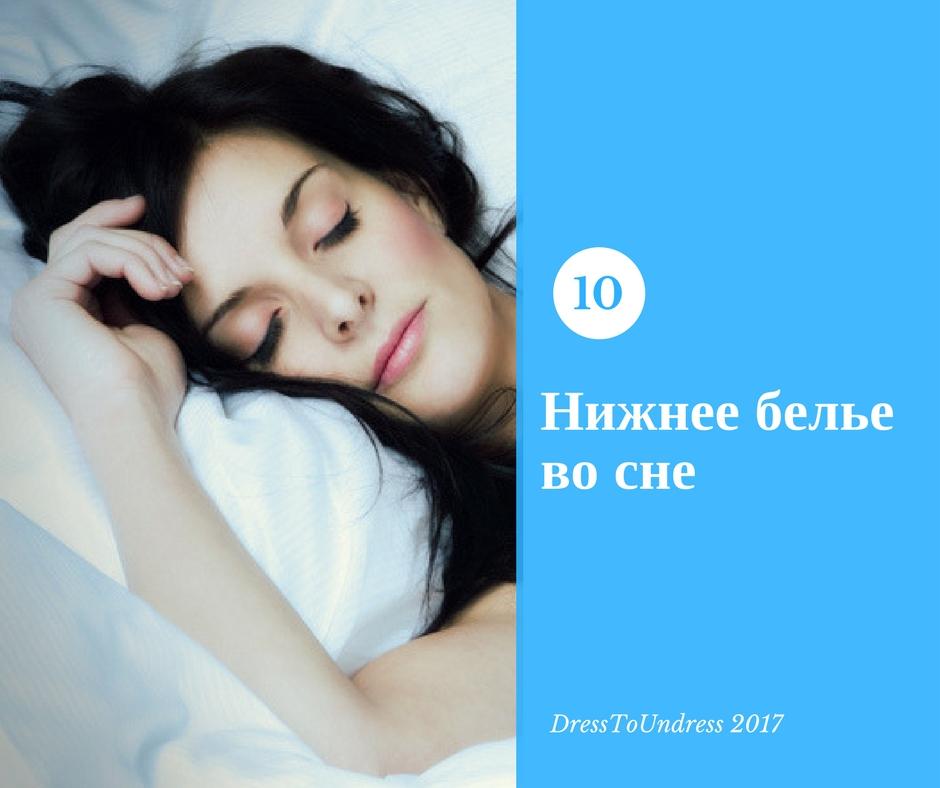 Качественное нижнее белье - залог комфортного и здорового сна