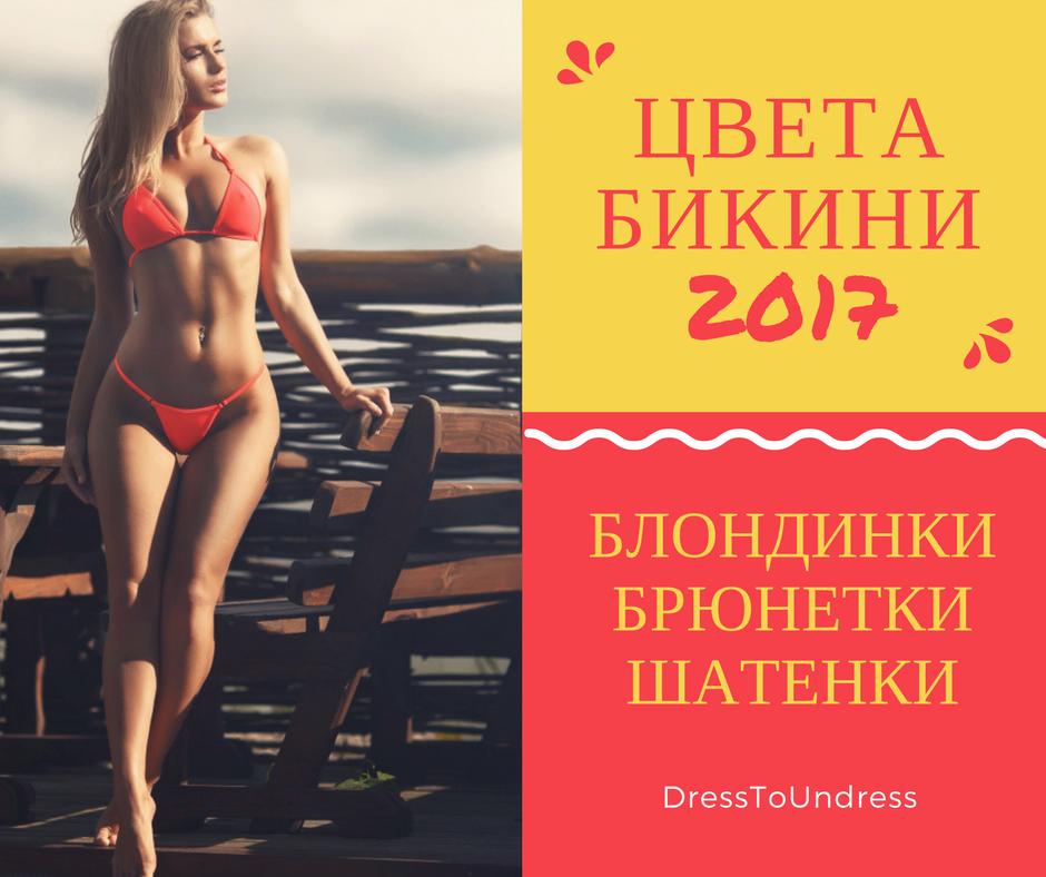 Трендовые цвета купальников - особенности выбора по типу внешности.