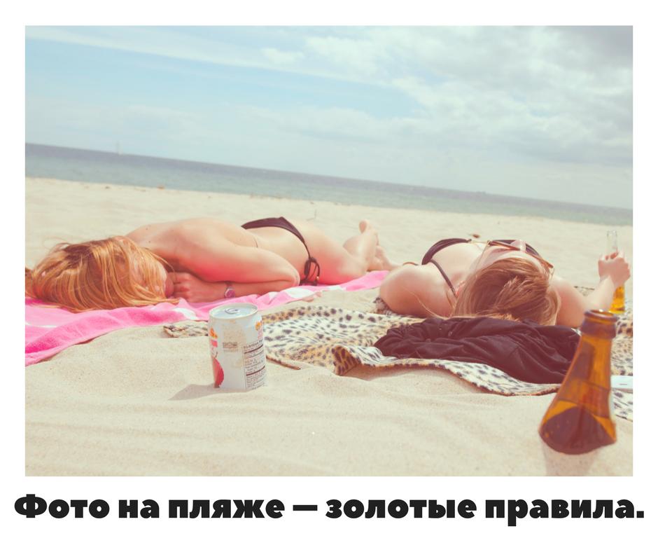 Фото в бикини на пляже – золотые правила.