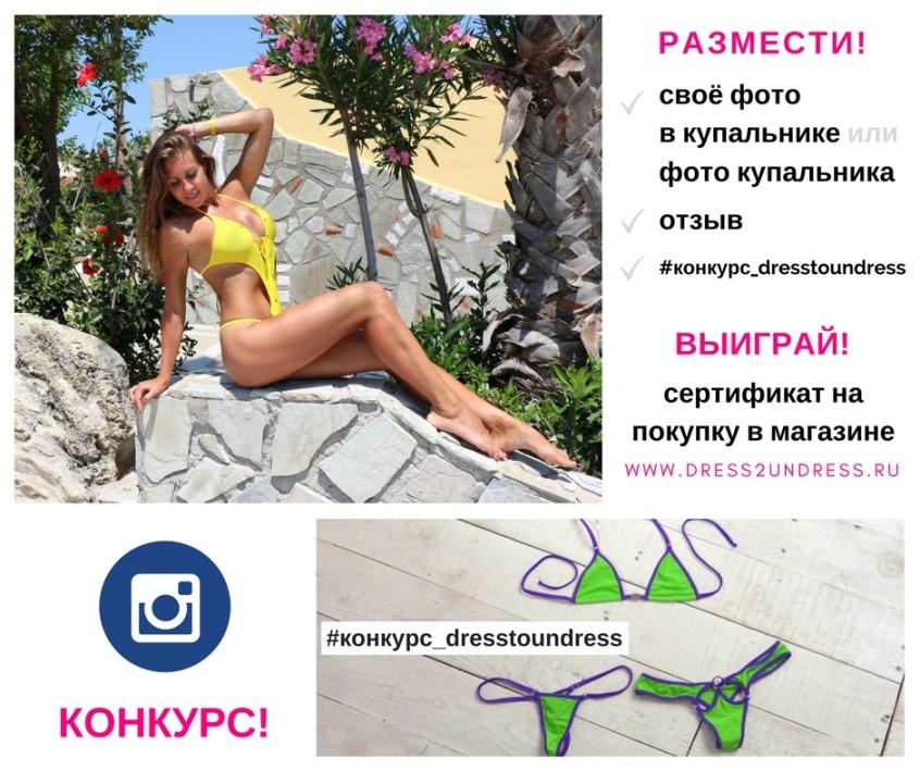 Фотоконкурс от DressToundress в Инстаграм!